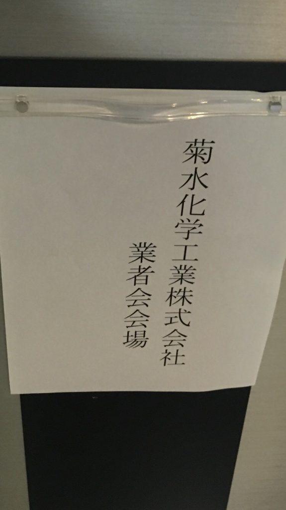 塗料メーカーの菊水化学工業様の業者会に出席してきました!!