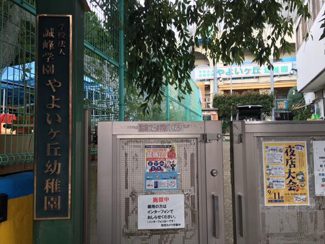 横浜市鶴見区 幼稚園の遊具ボランティア塗り替え中!!