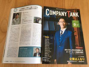 元プロ野球選手の里崎智也さんと対談させて頂いた雑誌がいち早く届きました☆