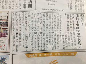 タウン誌の記事に株式会社leap-gが掲載しています!!