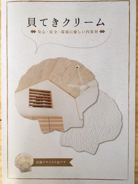 『貝てきクリーム』を使用した内装塗装のご紹介です☆彡