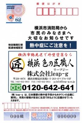 リープジーが協賛企業として「熱中症予防のお知らせはがき」を市民の皆様へお届けしました!
