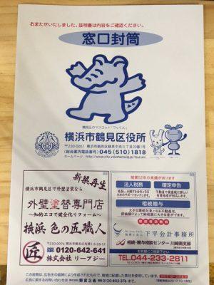 横浜市鶴見区役所 窓口封筒にリープジーの広告が掲載されていますよ~♪