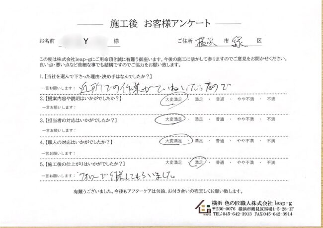 【お客様アンケート】2021年6月~7月