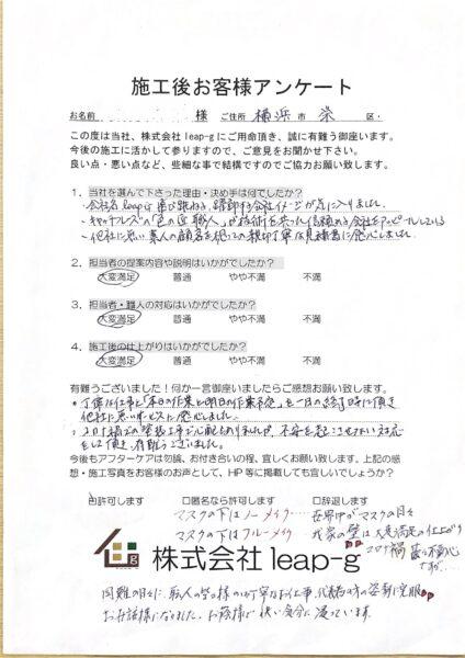 【お客様アンケート】2021年1月