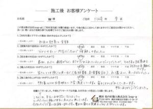 【お客様アンケート】2021年3月