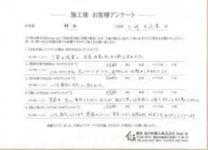 【お客様アンケート】2021年4~5月