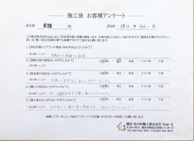 【お客様アンケート】2021年8月~9月
